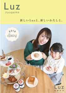 http://luz-jiyugaoka.com/wp/wp-content/uploads/2018/03/spring_hyoshi.jpg